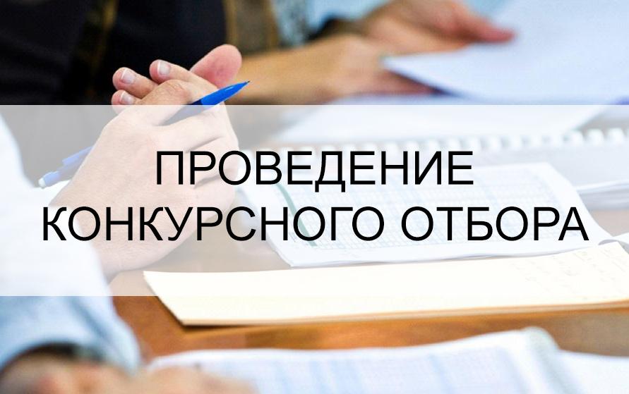 Минобрнауки России объявляет о начале конкурсного отбора на выполнение научных проектов
